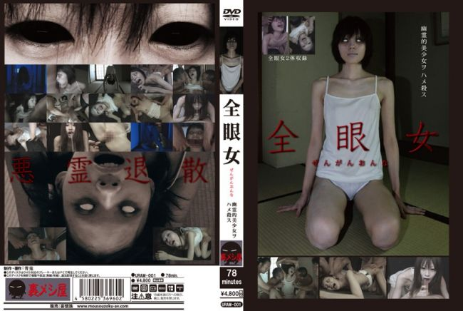 [URAM-001] – All Eye Woman Ghost Typical Girl Graphics Killing