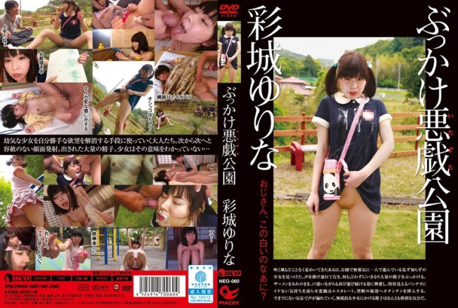 34cover_NEO-060