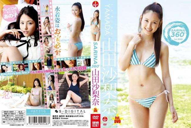 [SBVD-0287] SARINA360°/山田沙梨奈